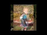 «С моей стены» под музыку Песни из мультиков - В каждом маленьком ребенке.... Picrolla